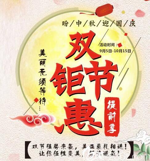 盼中秋迎国庆 武汉美亚9月鼻综合整形享6折做精致小姐姐活动海报五