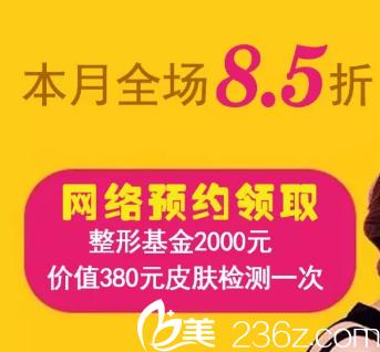 专注塑美24年的绍兴华美金秋9月重磅来袭 祛痘只要98元祛斑仅需680元