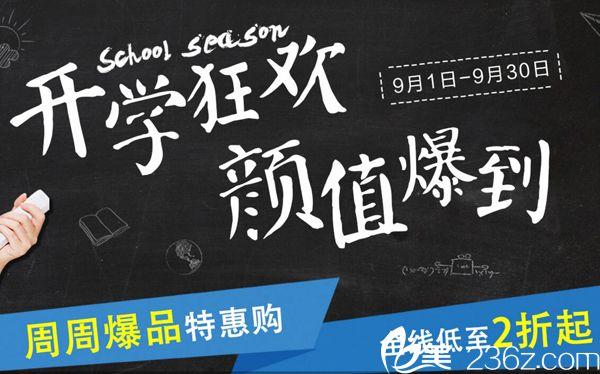 看了荆州华美这份9月整形活动价目表 你就知道这个金秋皮秒仅需980元
