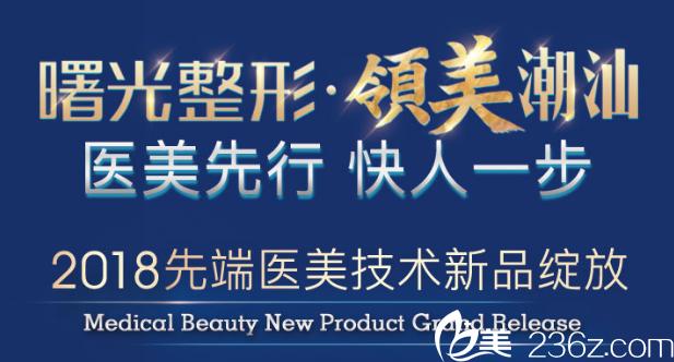 9月汕头曙光优惠活动价格表 双眼皮特价980元祛眼袋2980元