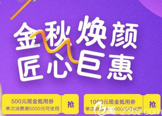 郑州欧兰金秋整形优惠 双眼皮880元还有现金抵用刮刮卡所有顾客均可参与