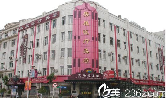 哈尔滨奥康整形美容医院