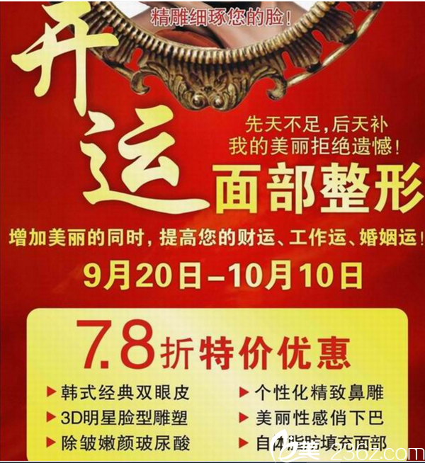衡阳雅韩整形美容医院国庆优惠活动,经典无痕双眼皮只要998元