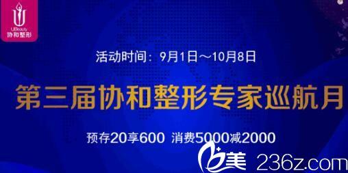 """辽宁协和""""第三届""""协和专家巡航月已开启,预存20享600,消费5000减2000"""