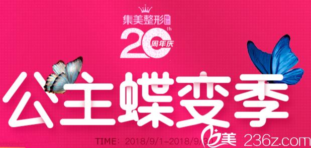 正规权威的郑州集美整形20周年院庆进口假体丰胸只要19800元