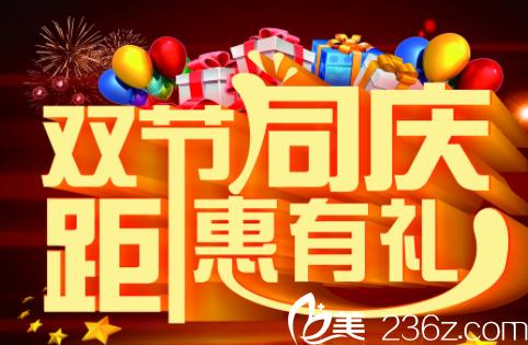 北京当代中秋国庆整形优惠活动开始啦!无痕吸脂999元