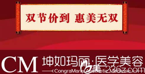天津坤如玛丽双节特惠价格表上线 8888元畅享自体脂肪面部填充心形脸