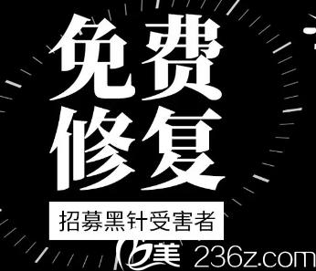 天津联合丽格招募黑针受害者免费修复