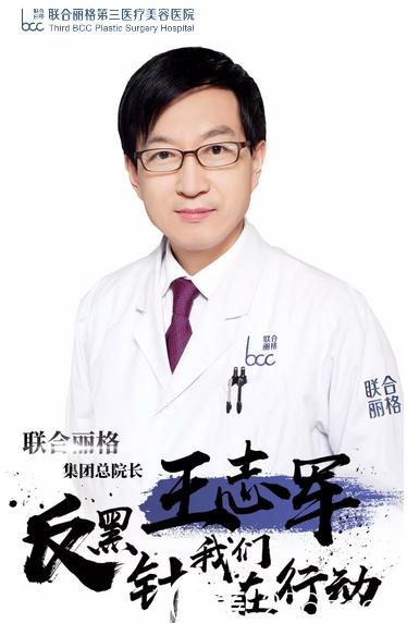 """9月23日""""注射异物取净术""""医生王志军在天津联合丽格义诊"""