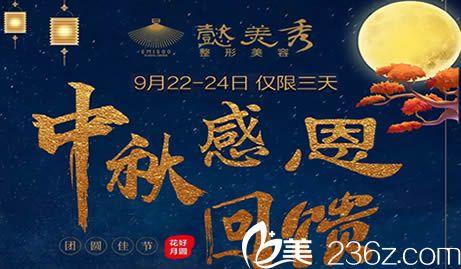 广州懿美秀中秋感恩活动价格表共享 还有达拉斯隆鼻及医师名单
