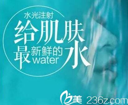 水光针补水