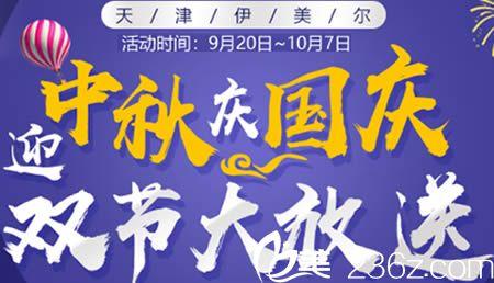天津伊美尔整形价格表大放送 迎中秋庆国庆芭比眼/鼻综合惊喜价5840元