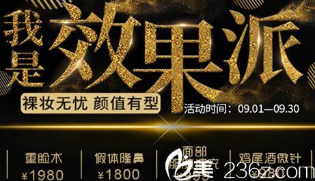 重庆联合丽格9月优惠活动价格表及王志军/党宁等专家擅长项目简介