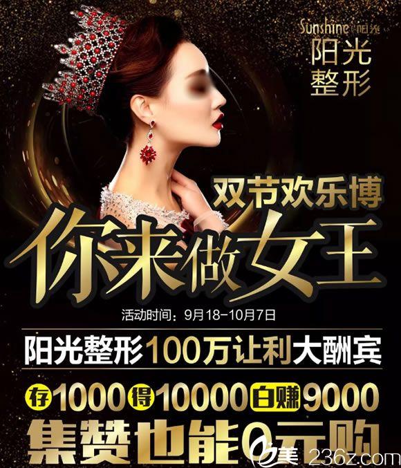 义乌阳光美容医院2018国庆优惠活动价格表发布 8848元全脸打造助你做女王