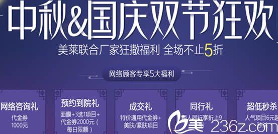 北京美莱整形国庆优惠价格表来袭 自体脂肪面部填充16800元/还能分期付款哦