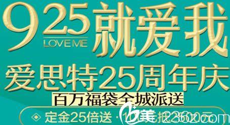 长沙爱思特周年庆整形价格表登场 还有1000个隆鼻假体免费奉送