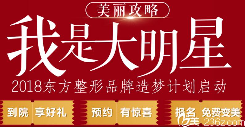 南宁东方2018品牌造梦计划已启动 蜜桃胸优惠价仅需6800元