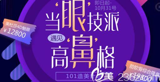提供芜湖伊莱美10月的整形价格表 以及双眼皮/肋软骨隆鼻的真实案例