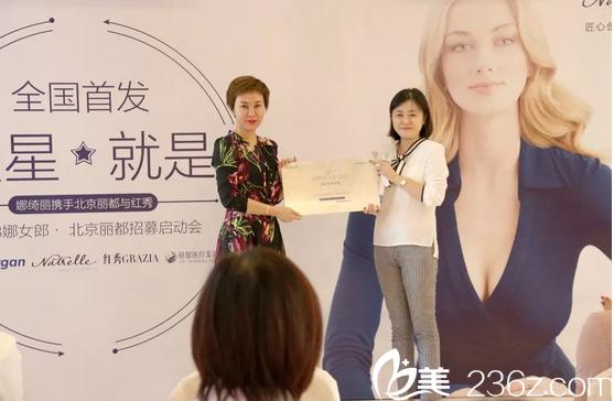 """北京丽都医疗美容医院荣获""""娜颗星★就是你"""