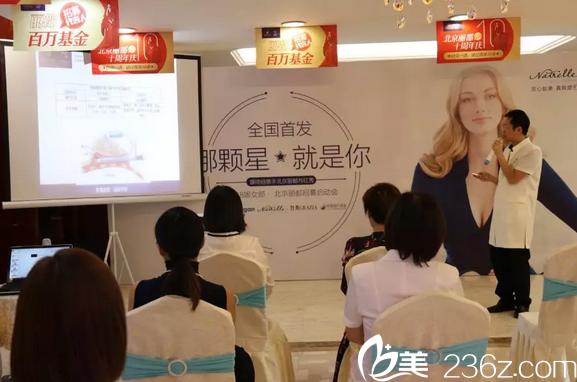 北京丽都乳房中心主任高超现场授课