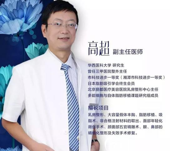 北京丽都高超医生