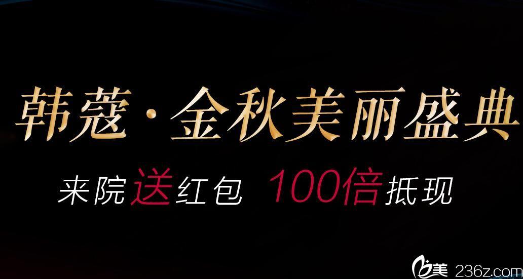 襄阳韩蔻劝大家国庆整形别冲动 先看了这份特惠整形价格表后在决定