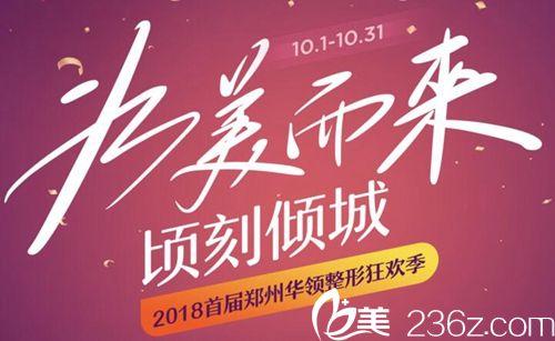 郑州华领2018首届整形狂欢季优惠多多 充值500顶2000用 十大爆品项目380元起活动海报五