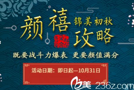 锦州锦美医疗整形医院十月初秋特惠攻略 1280元内吸眼袋提升你的战斗力