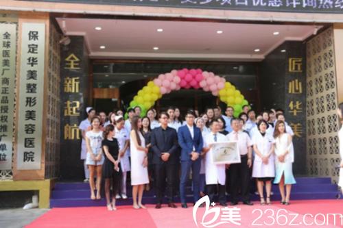 中国整形美容名医联盟基地在华美成立