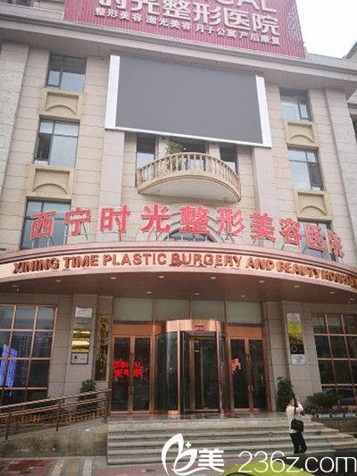 西宁时光整形美容医院