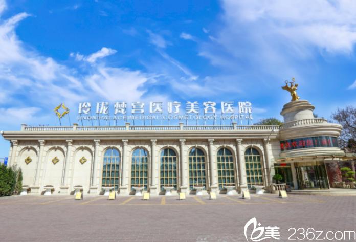 北京玲珑梵宫整形医院大楼