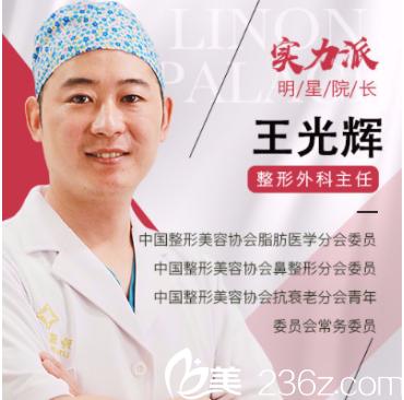 北京玲珑梵宫王光辉医生