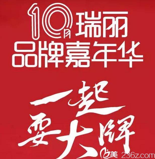 黑龙江瑞丽10月品牌嘉年华,体验奢侈邀您一起耍大牌