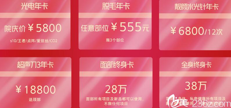 桂林华美整形医院5周年套餐卡