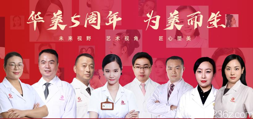 桂林华美整形医院5周年专家团队