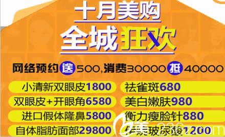 沈阳杏林十月美购整形价格表来袭 自体脂肪面部填充29800元让你颜值飙升