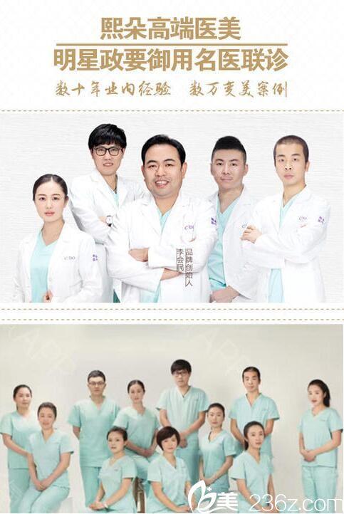 天津熙朵丽尊医疗团队