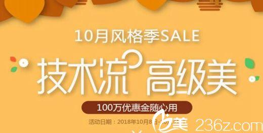 郑州东方整形10月价格优惠让你变身高级美 100万优惠随心用