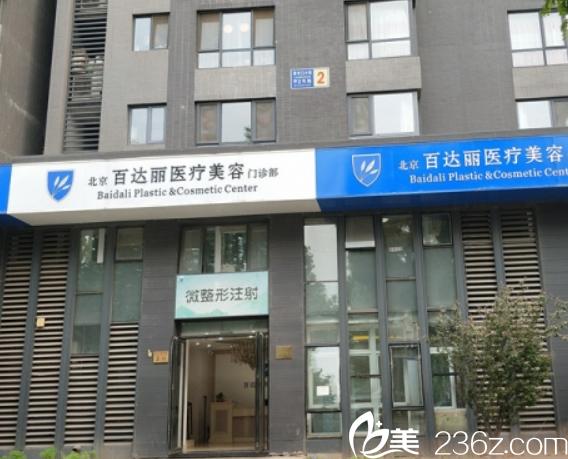 北京百达丽医疗美容门诊大楼