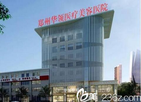 郑州整形美容医院安心v3华领