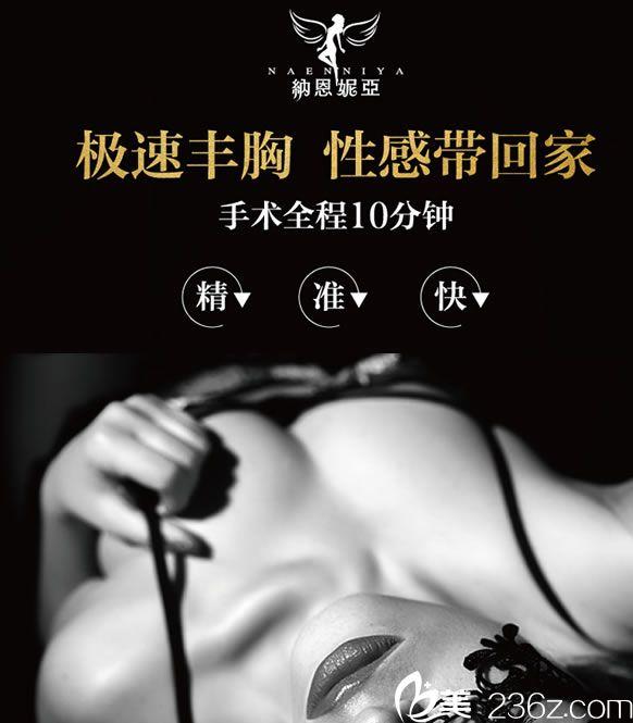 台州纳恩妮亚做假体隆胸需要多少钱?现10分钟极速丰胸价格69800元支持分期