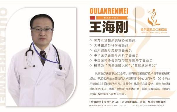 王海刚教授
