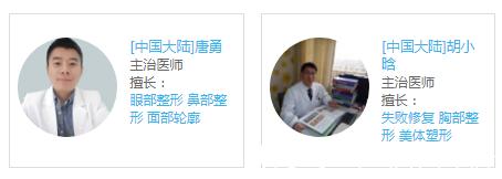 南京容易整形坐诊医生