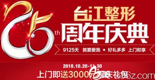 福州台江医院整形贵吗?25周年庆典价格表显示眼综合鼻综合等项目超低价