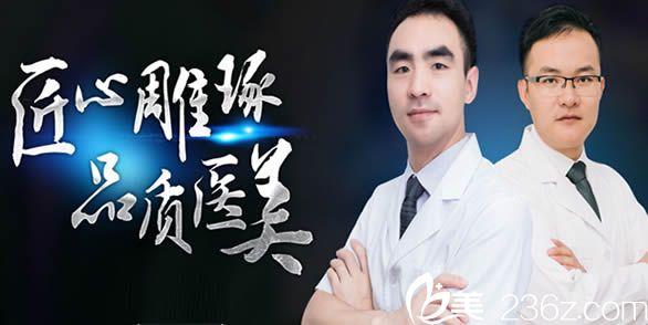 福州星龄医疗美容医院专家团队