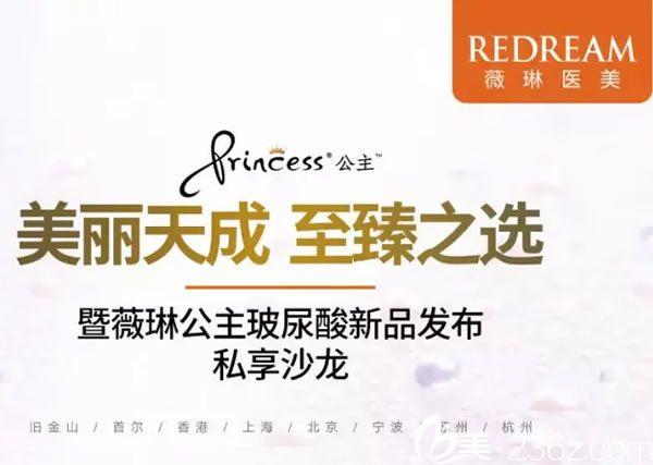 奥地利princess玻尿酸多少钱一支?宁波薇琳公主玻尿酸新品发布价格7800元