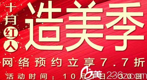 上海美联臣整形10月造美价格表分享 下颌角缩小术18888元给你完美轮廓