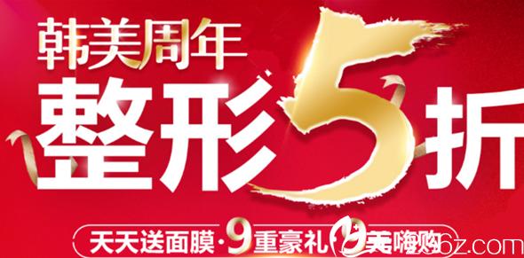 北海韩美5周年盛典整形优惠价格表公开 达拉斯综合隆鼻特惠价9800元