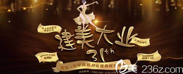 郑州芳艺整形新店开业耀世来袭 公布杨伟达拉斯隆鼻案例及优惠价格表