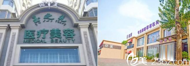 北京润美玉之光和京美整形医院大楼